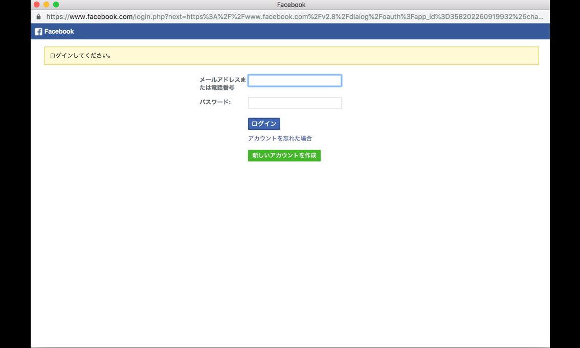 2.電話番号orメールアドレスとパスワードを入力し、Facebookにログインする