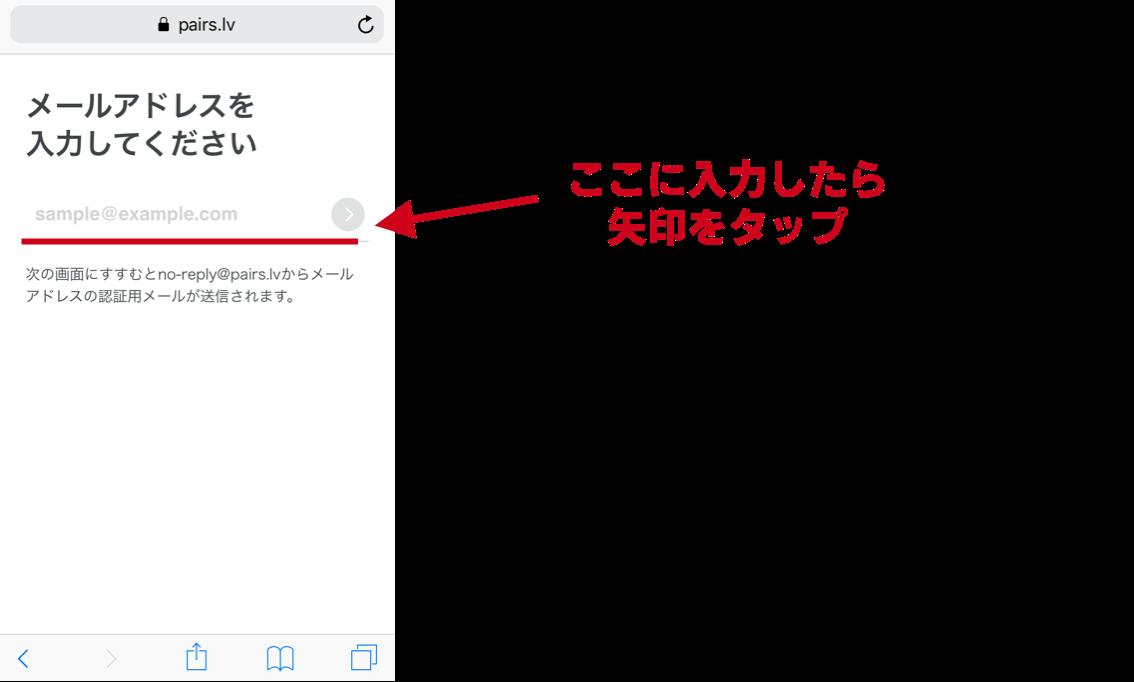 入力画面にメールアドレスを入力して矢印をタップ