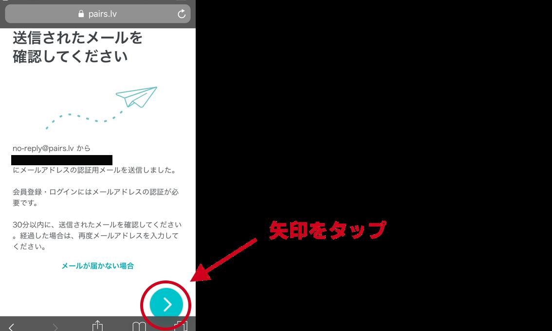 「送信されたメールを確認してください」という画面になるので矢印をタップ