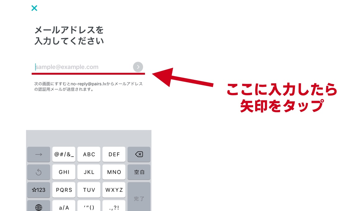 2.メールアドレス入力画面が出てくるので、メールアドレスを入力して矢印をタップ