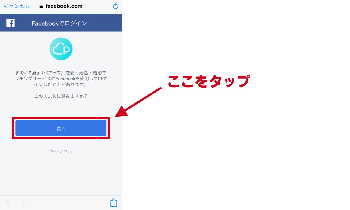 3.「すでにPairs(ペアーズ)恋愛・婚活・結婚マッチングサービスにFacebookを使用してログインしたことがあります。このまま次に進みますか?」と出てくるので、「次へ」をタップ