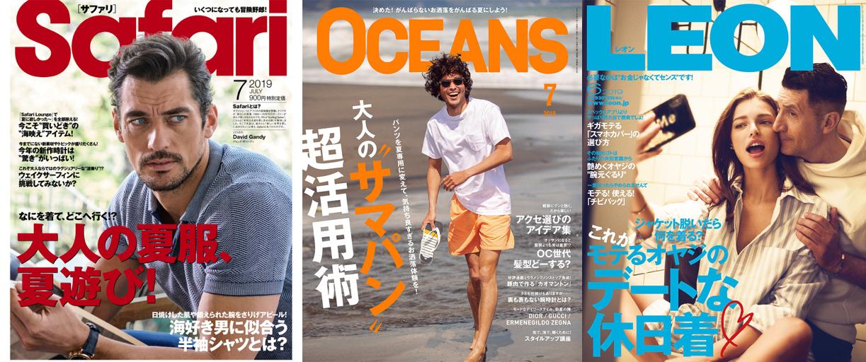 初デートでのファッションで男性が参考にすべき雑誌の画像