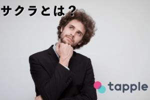 タップル  サクラ 業者