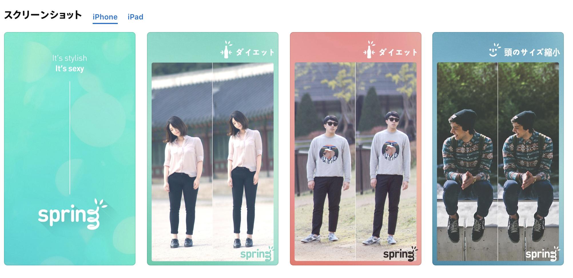 クロスミーの写真にオススメのアプリ③-2