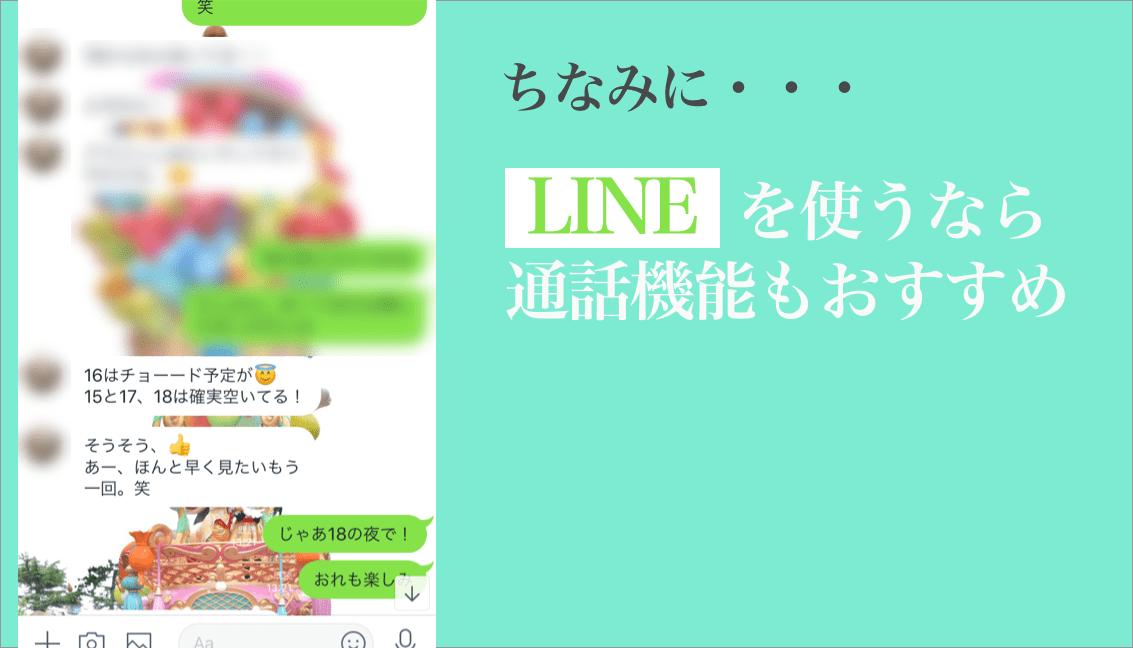 タップルでLINE交換
