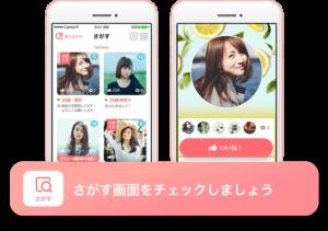 with(ウィズ) マッチングアプリ