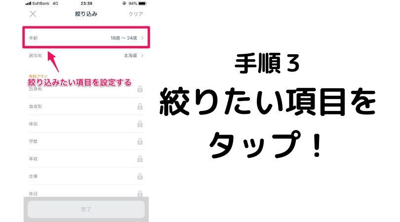 タップルの検索機能の操作手順③
