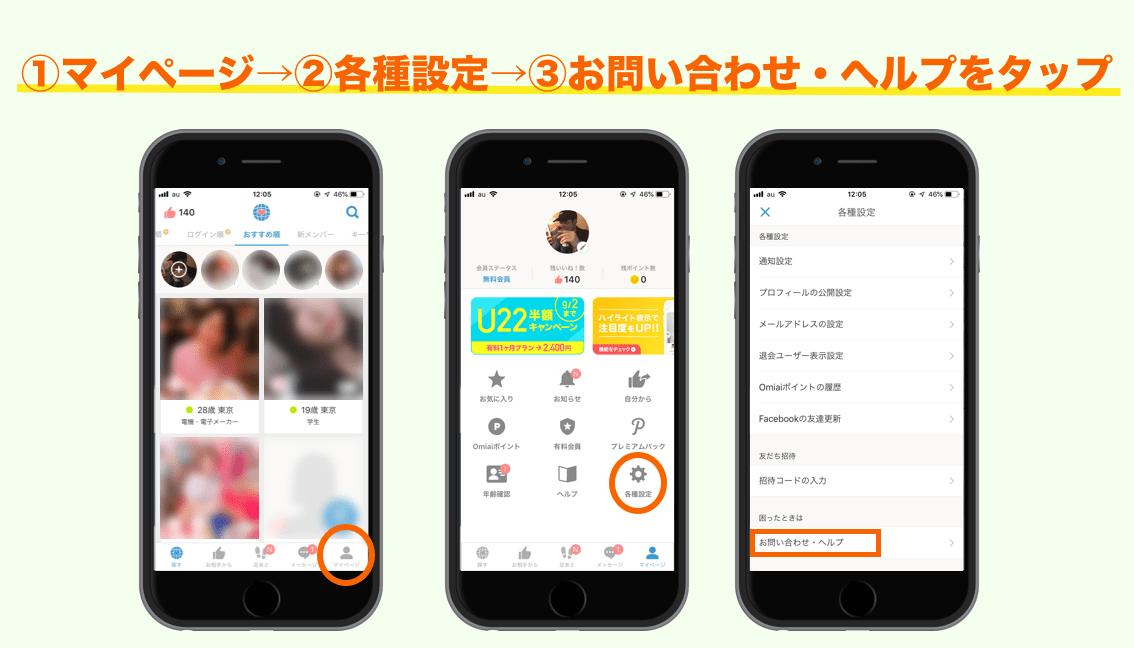 「マイページ」→「各種設定」→「お問い合わせ・ヘルプ」