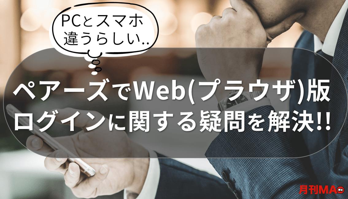ペアーズ Webプラウザ版 サムネイル