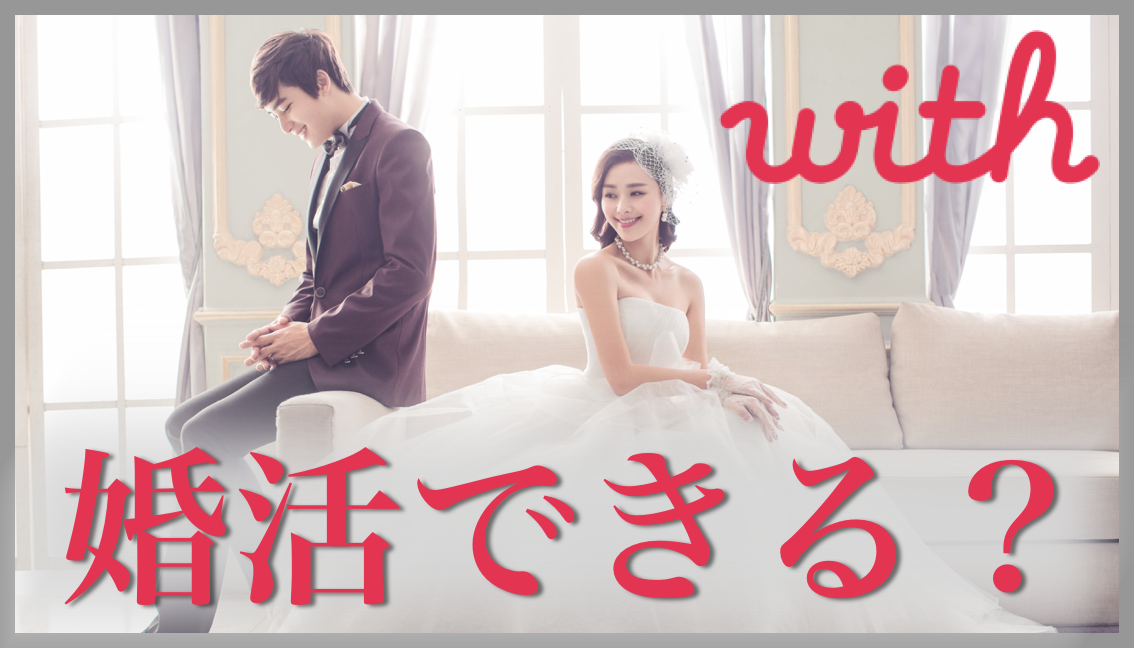 with 婚活