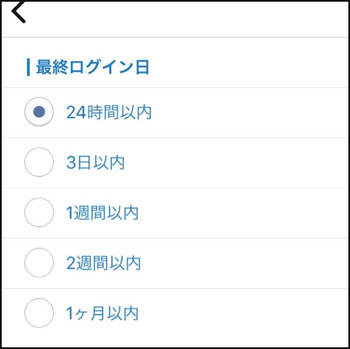 Omiaiのログイン時間検索