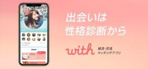 withは恋活・婚活マッチングアプリ