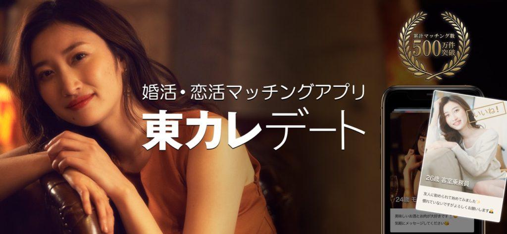 婚活・恋活マッチングアプリ東カレデート