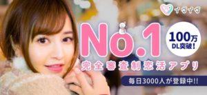 No.1完全審査制恋活アプリ