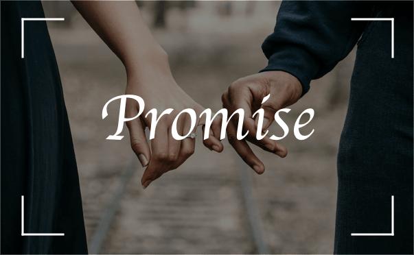 ブロックされないための究極の方法は「デートの約束をする」