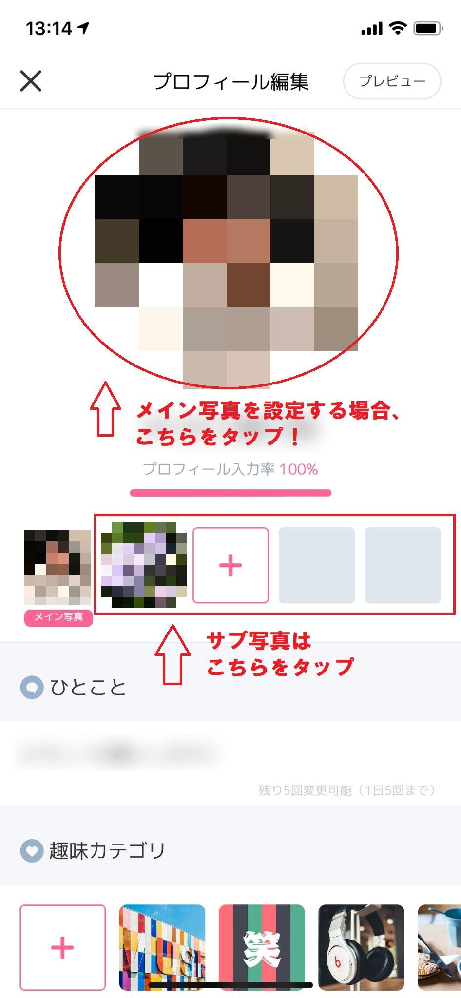 クロスミーの写真の変更方法
