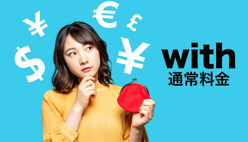 withの通常料金はいくら?