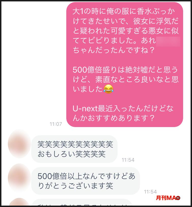 マッチングアプリで返信が来るメッセージの例