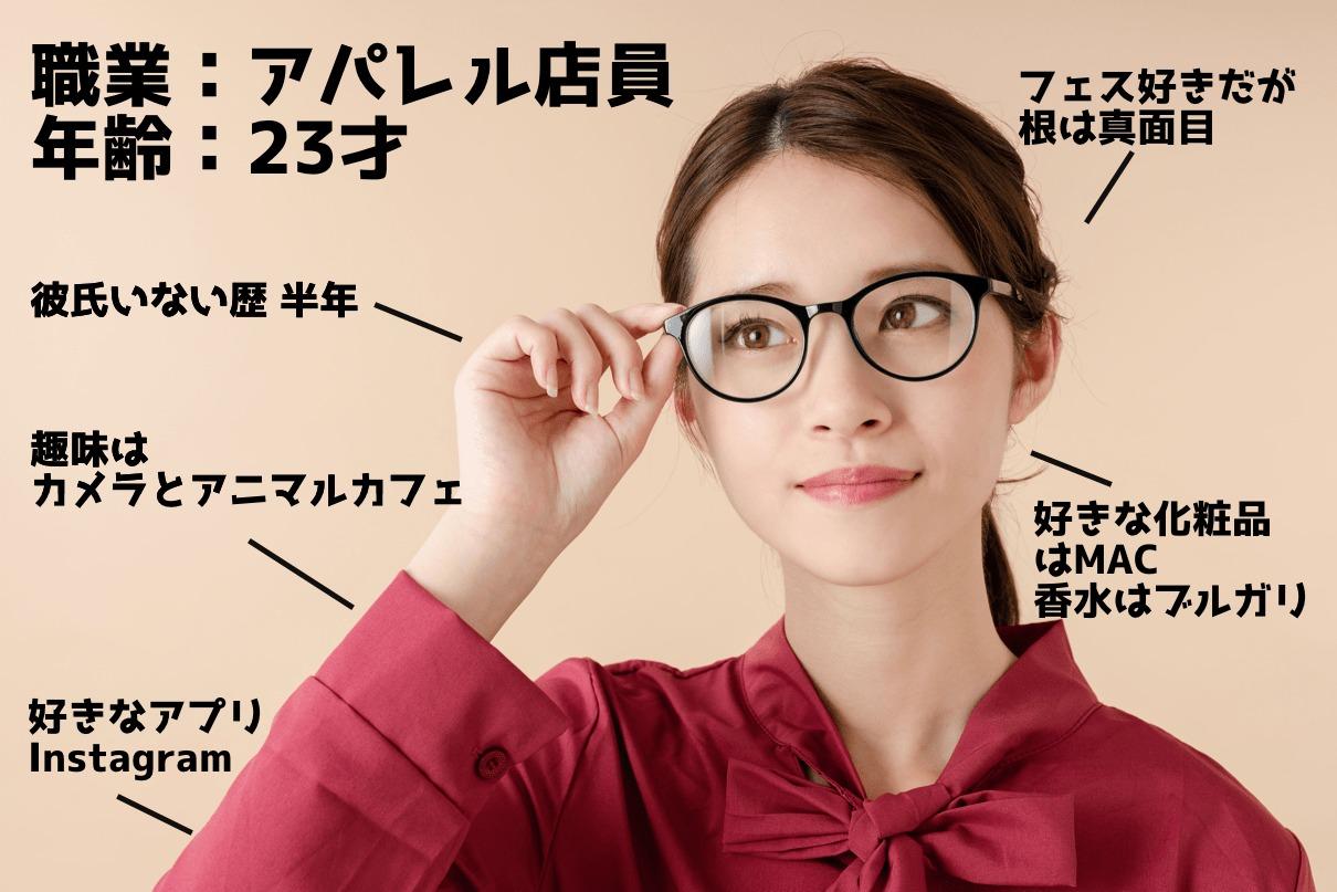 withで出会える女性のイメージ画像