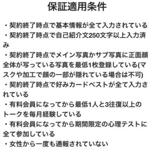 withの恋活成功保証プランの条件