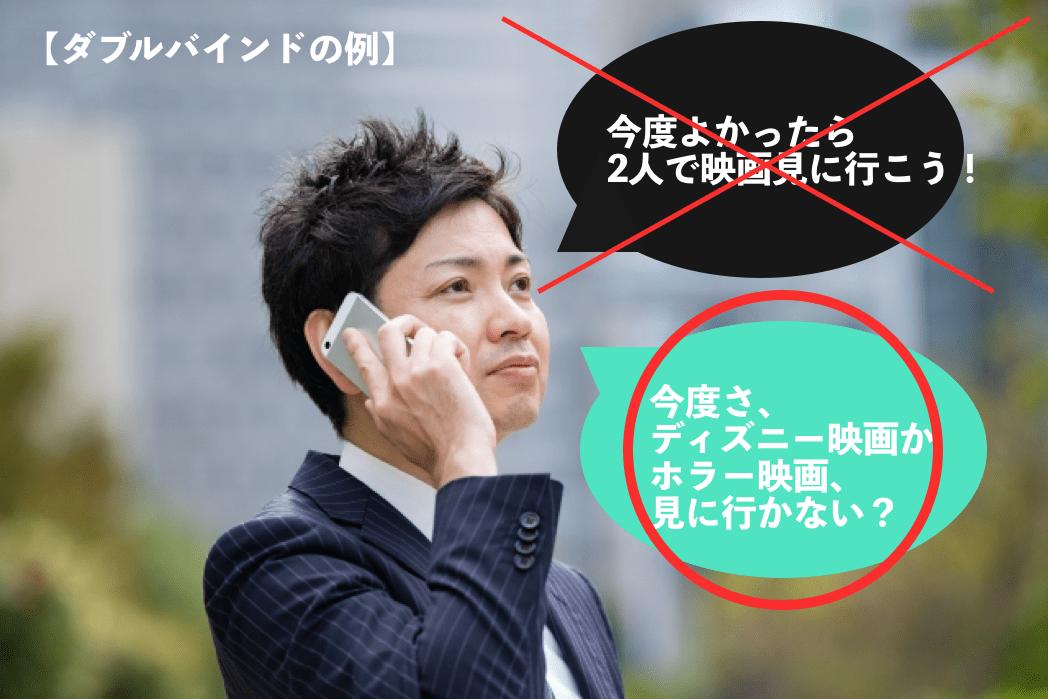 withでモテるテクニック:ダブルバインド