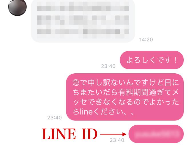 タップルでLINE交換を誘うときのセリフ4