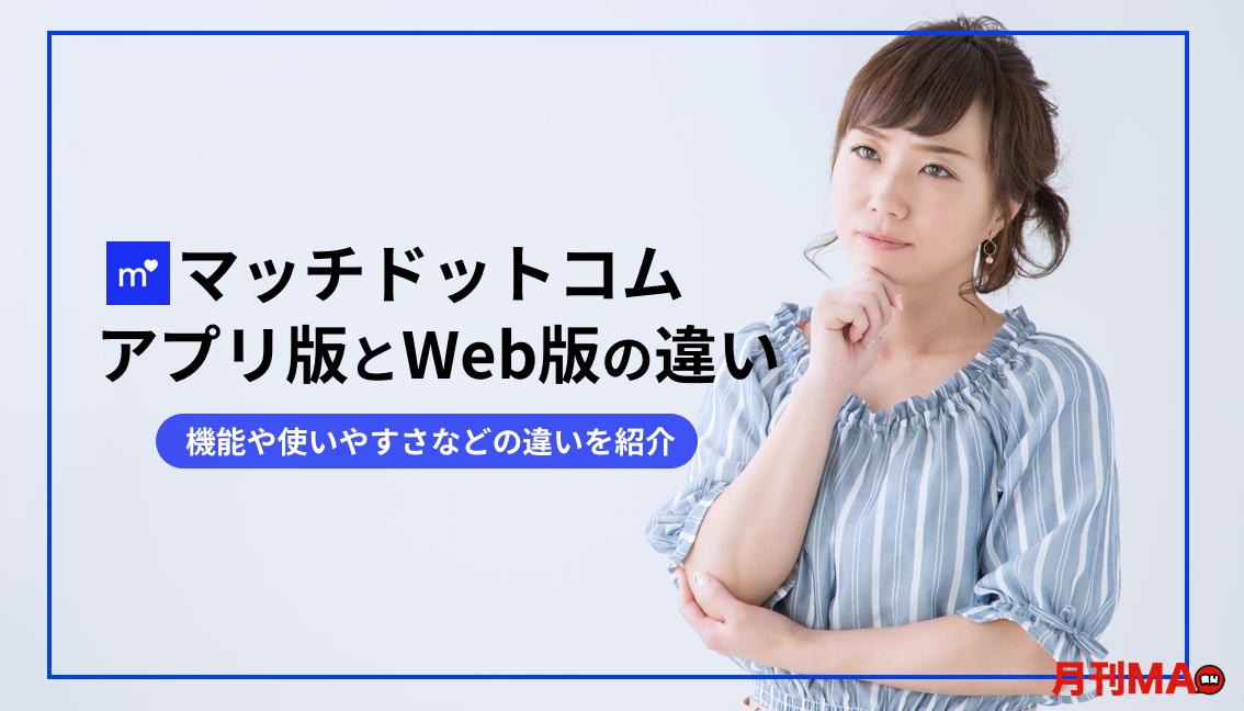 マッチドットコム  アプリ Web