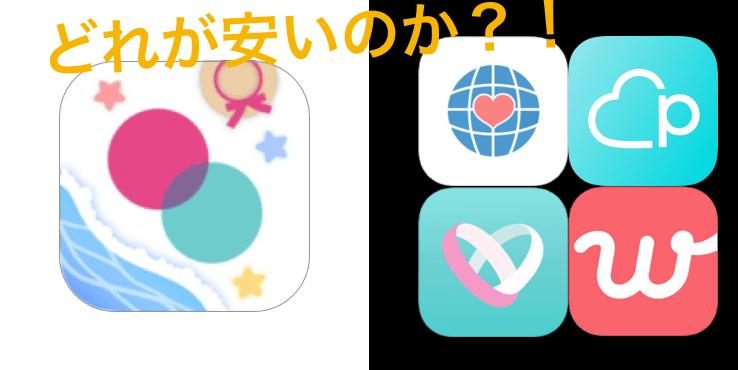 タップルと他アプリの比較画像