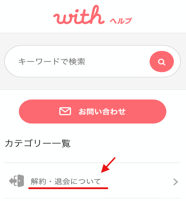 withヘルプ画面