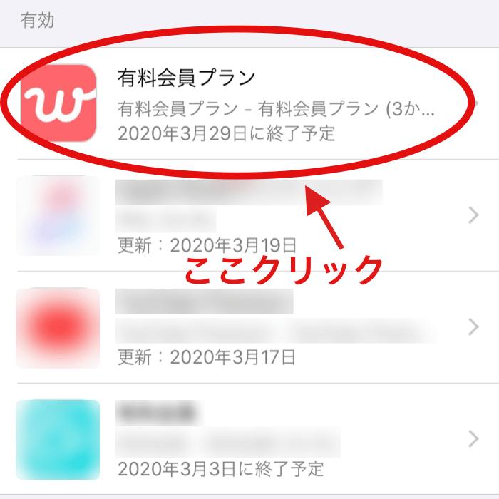 有料アプリ