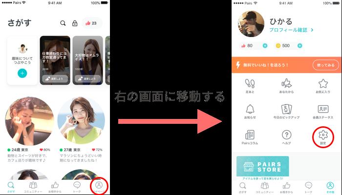 (1)画面下部の「その他」を選択し、表示された画面にある「設定」を選択。