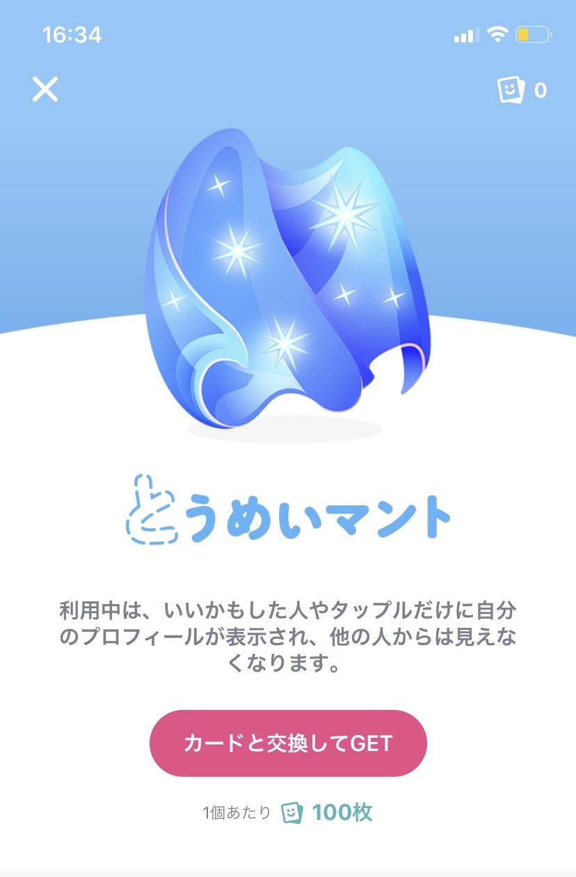 タップル誕生のとうめいマントの購入画面