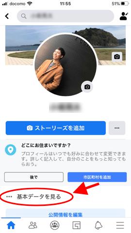 Facebook交際ステータス