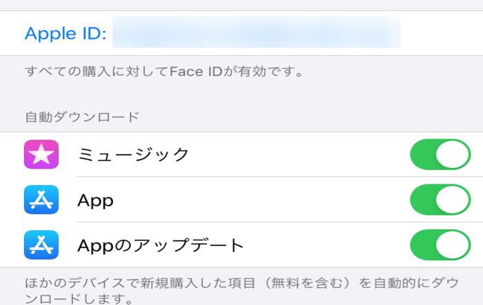 AppleID設定画面