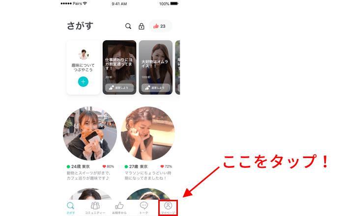 ペアーズのスマホアプリを開き、最下部の右端にある「その他」をタップ