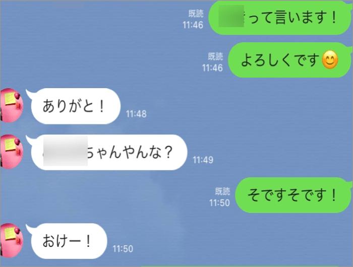Line メッセージ画像