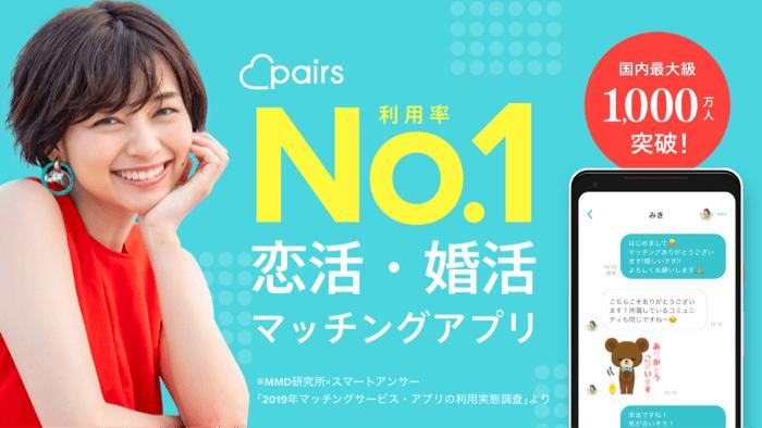 コミュニティ機能で好みの相手と出会い、真面目な恋愛をはぐくむことができるマッチングアプリ:ペアーズ
