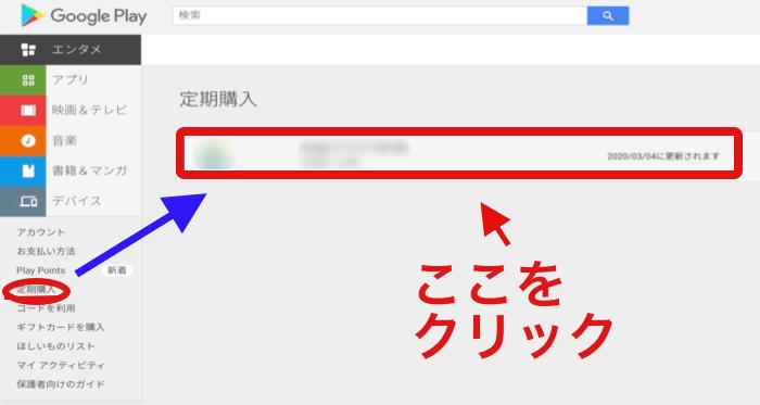 GooglePay画面