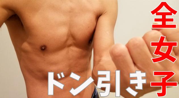 マッチングアプリで筋肉自慢をする男性
