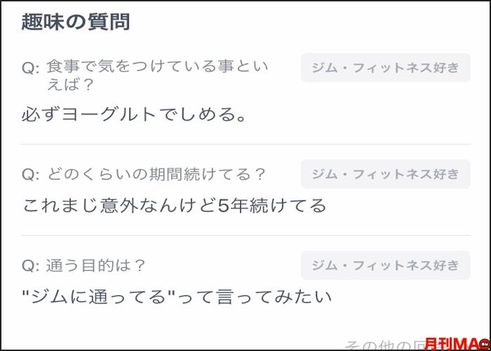 タップルのモテユーザーの趣味の質問回答