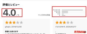 タップル誕生のApp Storeでの評価