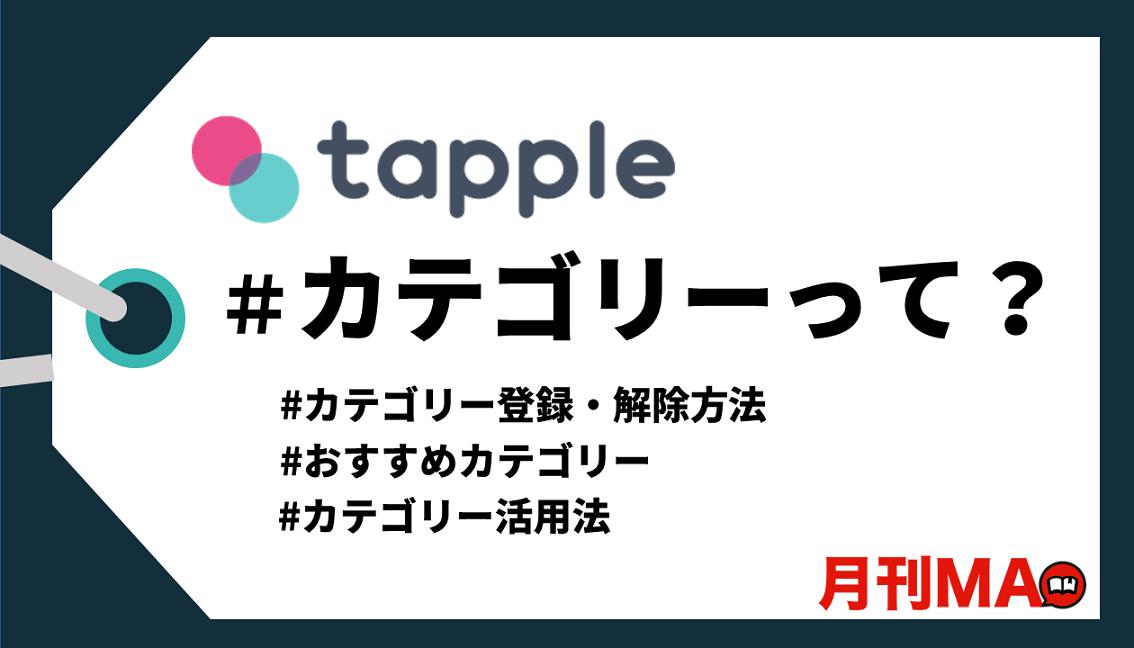 タップル-カテゴリー