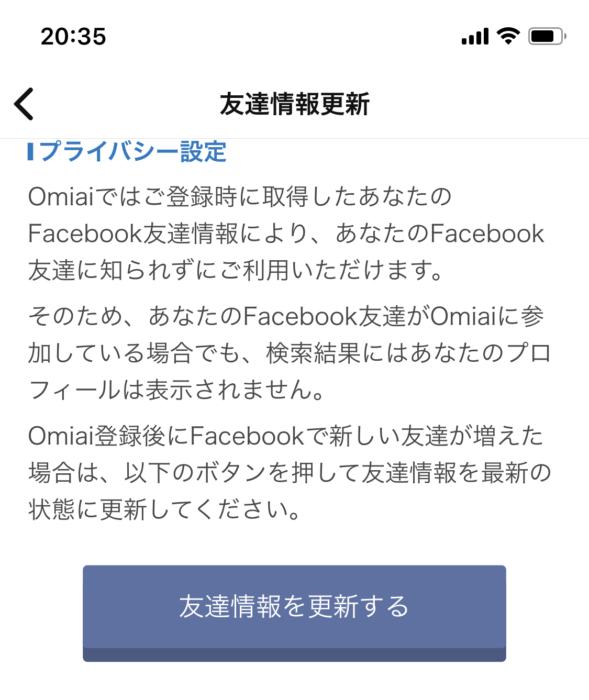「各種設定」で「Facebookの友達更新」を選び、「友達情報を更新する」をタップ