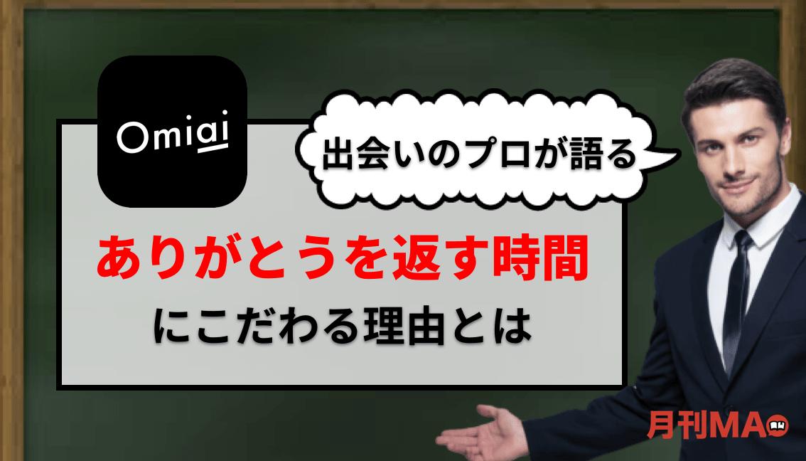 Omiai-ありがとう