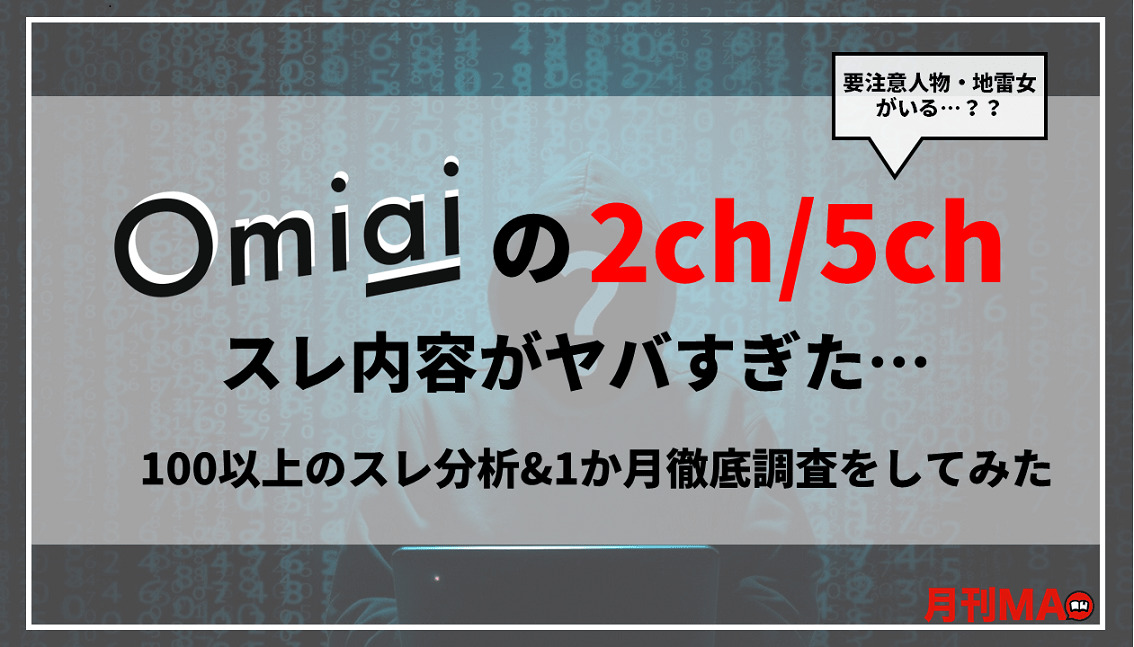 Omiai-2ch/5chサムネイル