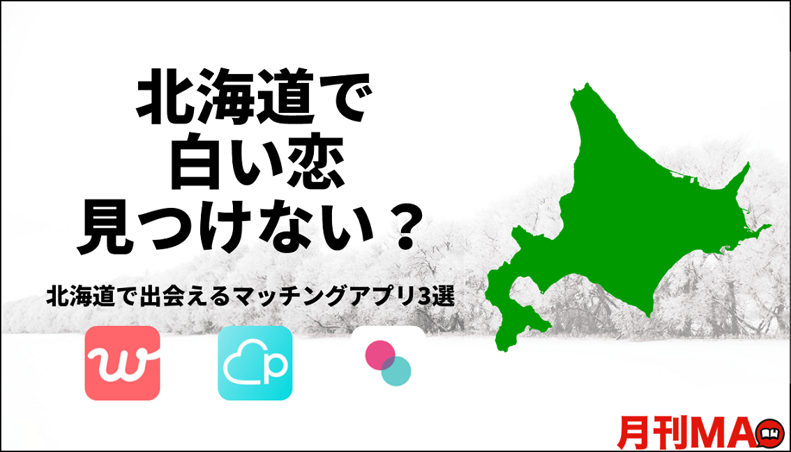 マッチングアプリ-北海道