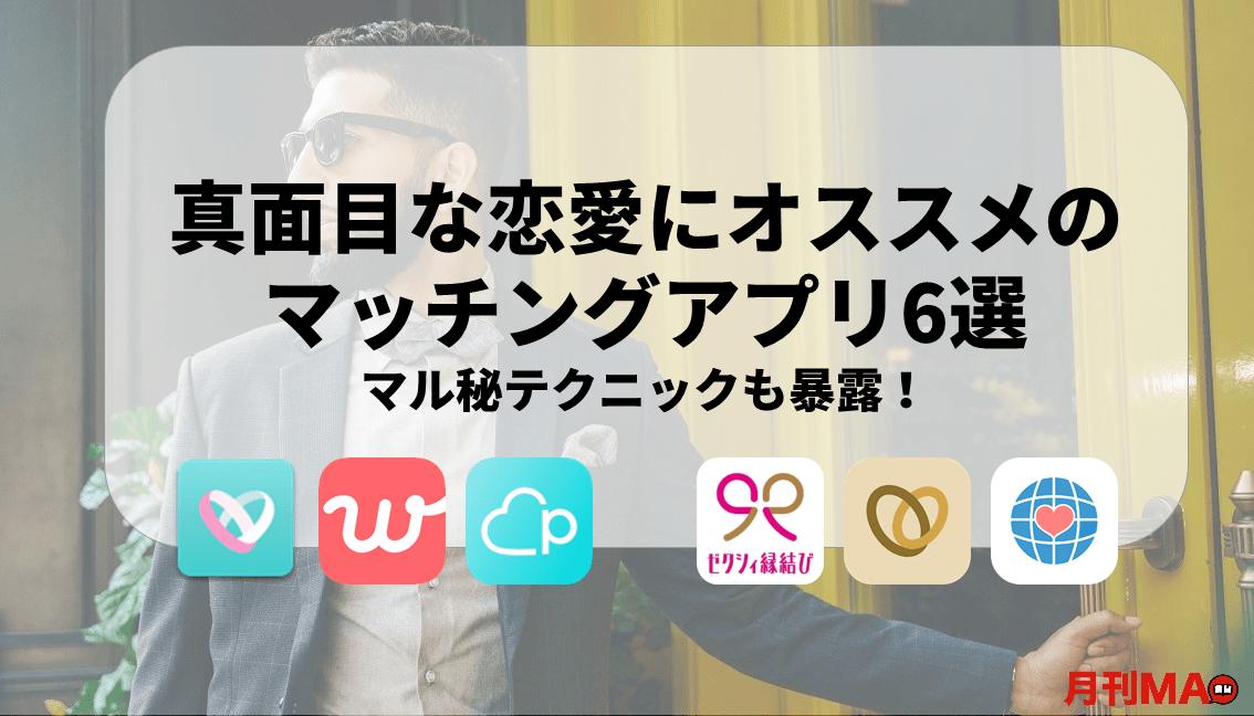 真面目な恋愛にオススメのマッチングアプリ6選