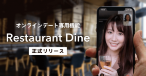 Dineはレストランデートをマッチングするアプリです。