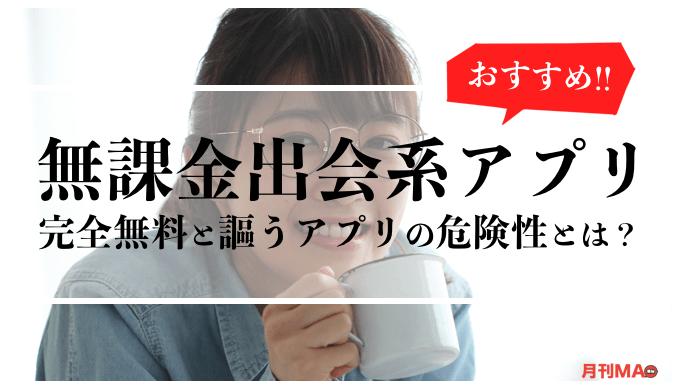 会 無料 出 系 アプリ