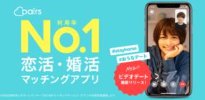 ペアーズ利用率No.1出会いアプリ